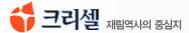 재림사역의 중심지_크리셀